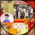 ハッピー・レストラン~家和萬事成~7