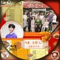 ハッピー・レストラン~家和萬事成~7BD