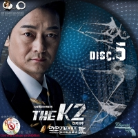 THE K2-5