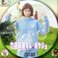 力道妖精キム・ボクジュ4BD