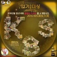 2016 KBS演技大賞DVD
