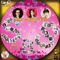 2016 SBS演技大賞DVD