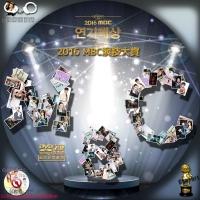 2016 MBC演技大賞DVD