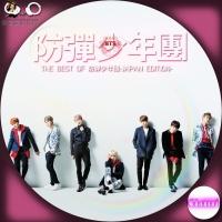 防弾少年団 THE BEST OF 防弾少年団-JAPAN EDITION-汎用