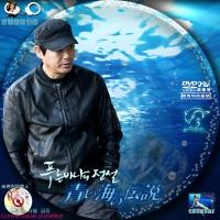 青い海の伝説3