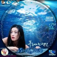 青い海の伝説2