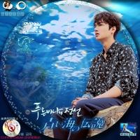 青い海の伝説5
