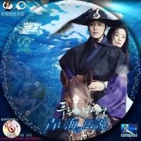 青い海の伝説9