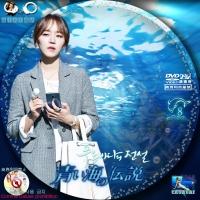 青い海の伝説8