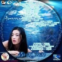 青い海の伝説OST-2
