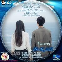 青い海の伝説OST-1★