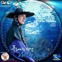 青い海の伝説OST-1