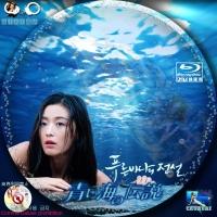 青い海の伝説2BD