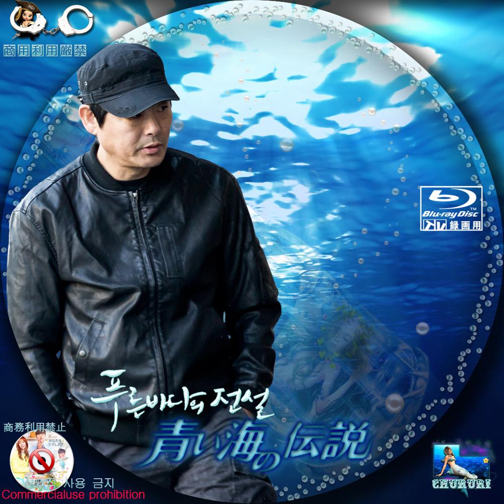 青い海の伝説の動画2話の日本語字幕を無料視聴の …