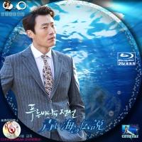 青い海の伝説4BD