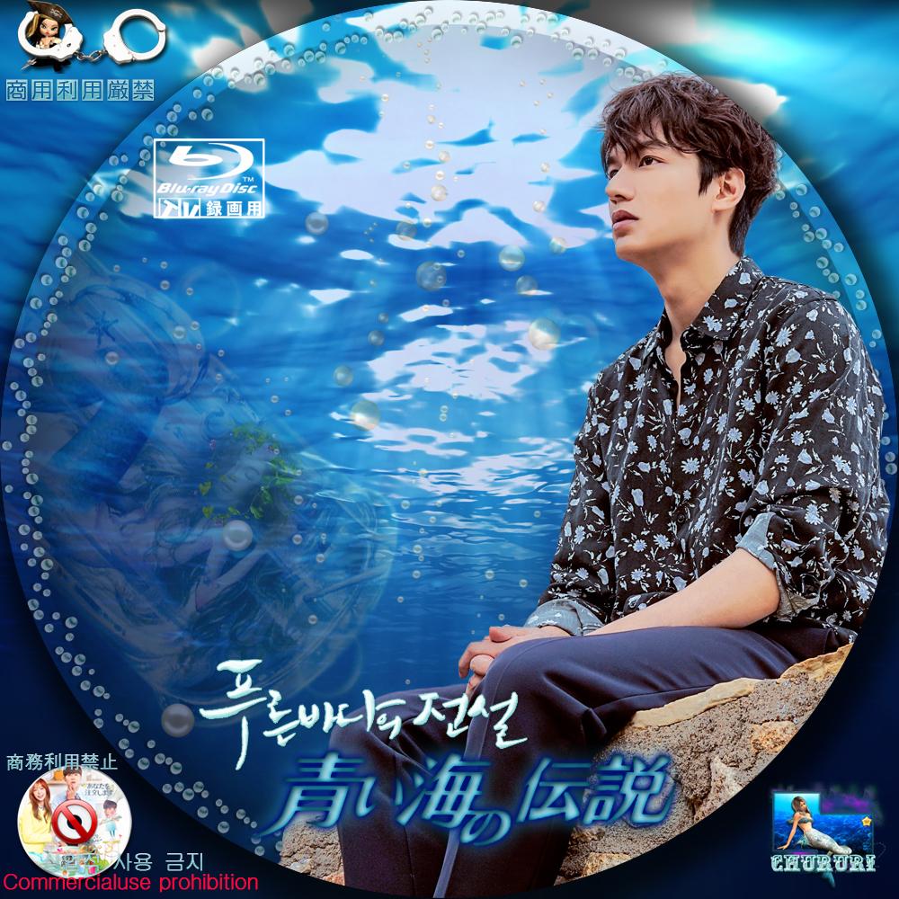 Amazon.co.jp: 青い海の伝説