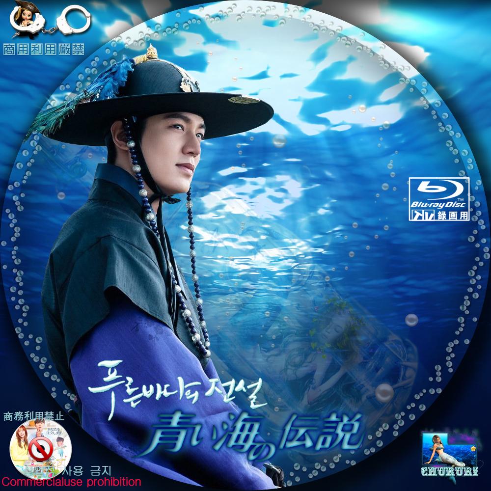 韓国ドラマ 青い海の伝説OST