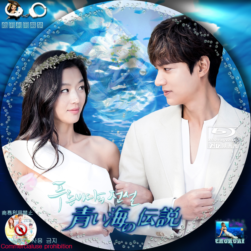 青い海の伝説OST ☆・♡のBEST3&Kim Dam Ryeong …