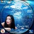 青い海の伝説 (2)