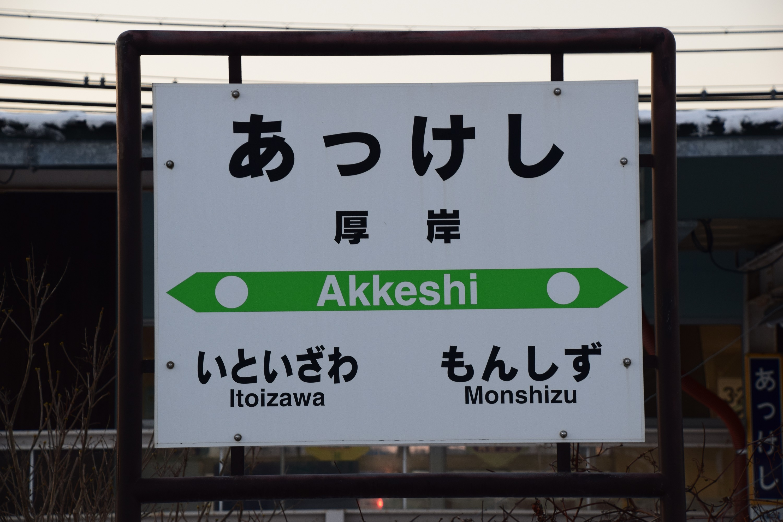 Akkeshi01.jpg