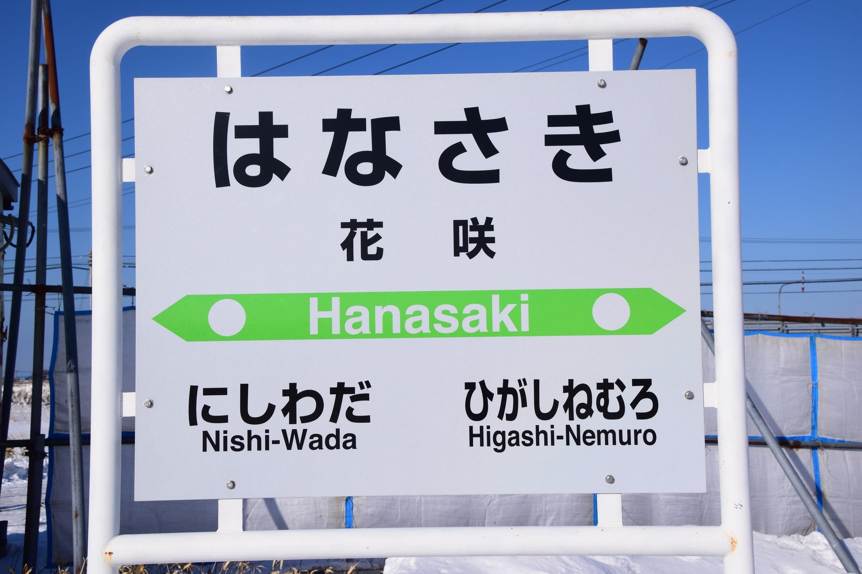 Hanasaki01.jpg