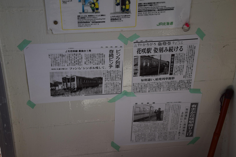 Hanasaki15.jpg