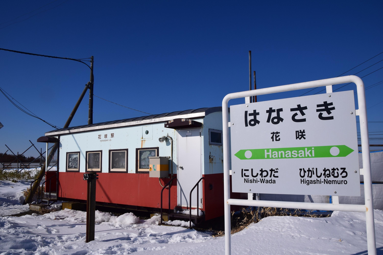 Hanasaki17.jpg