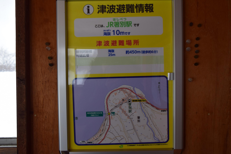 Hashibetsu12.jpg