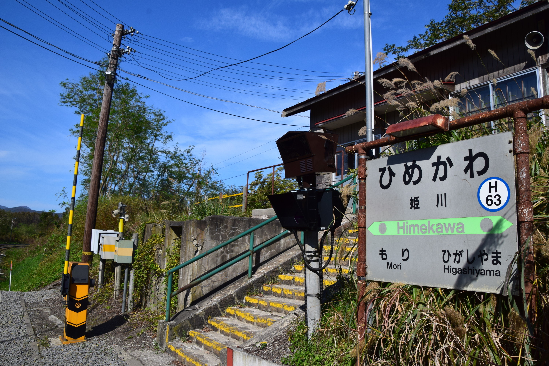 Himekawa07.jpg