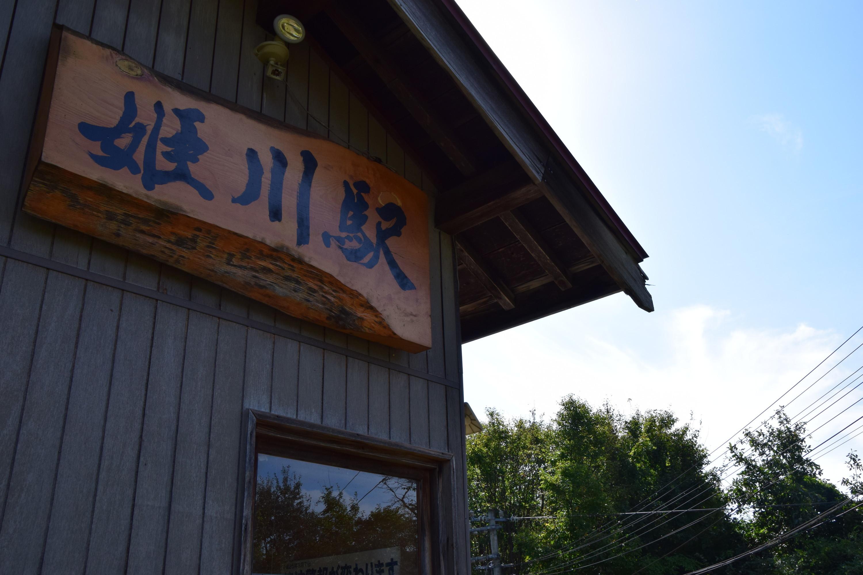 Himekawa21.jpg