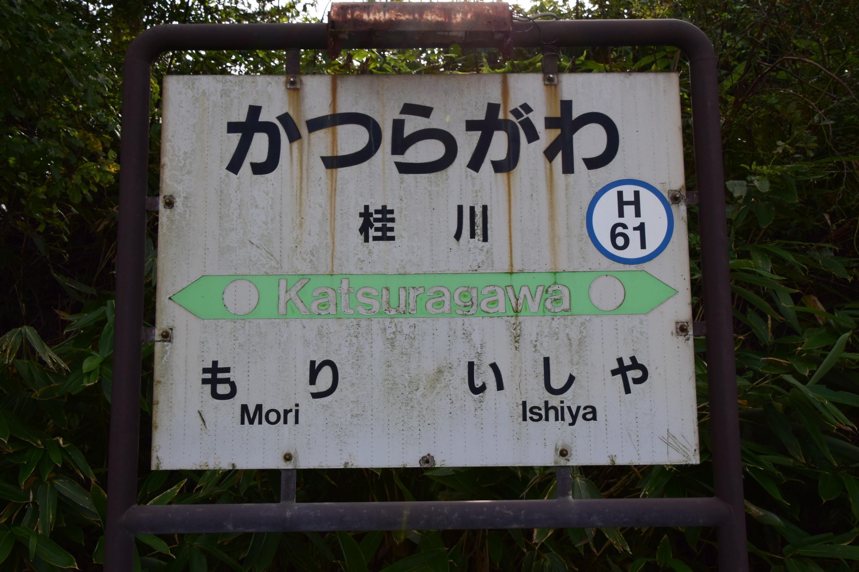Katsuragawa01.jpg