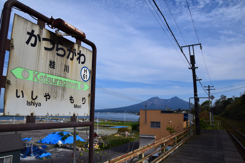 Katsuragawa16.jpg