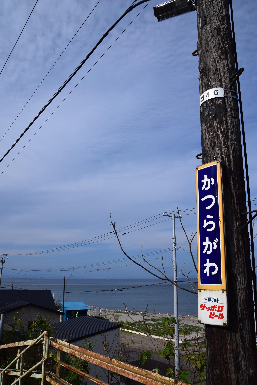 Katsuragawa17.jpg
