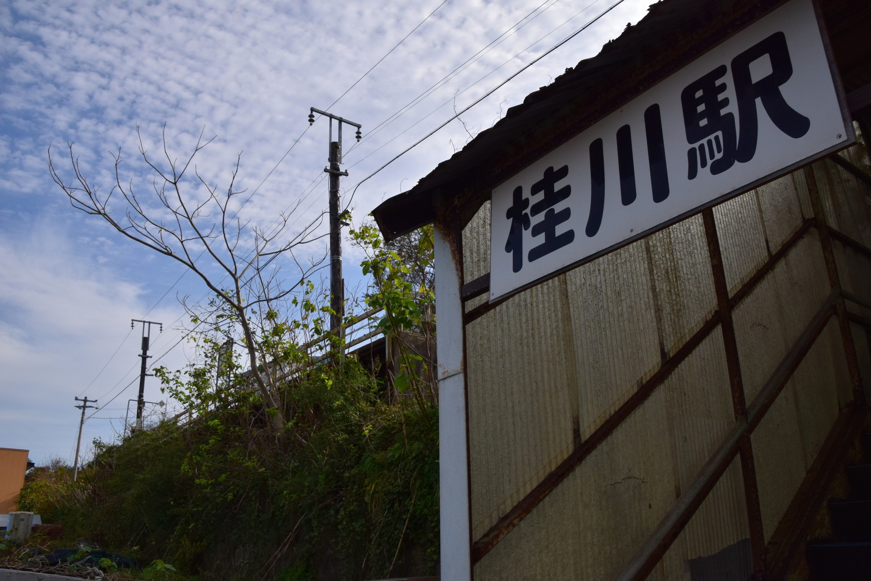 Katsuragawa27.jpg