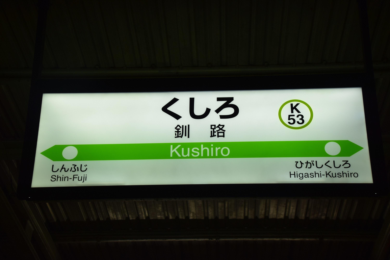 Kushiro01.jpg