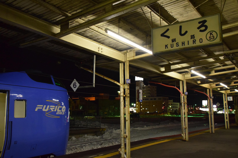 Kushiro02.jpg