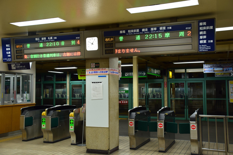 Kushiro07.jpg