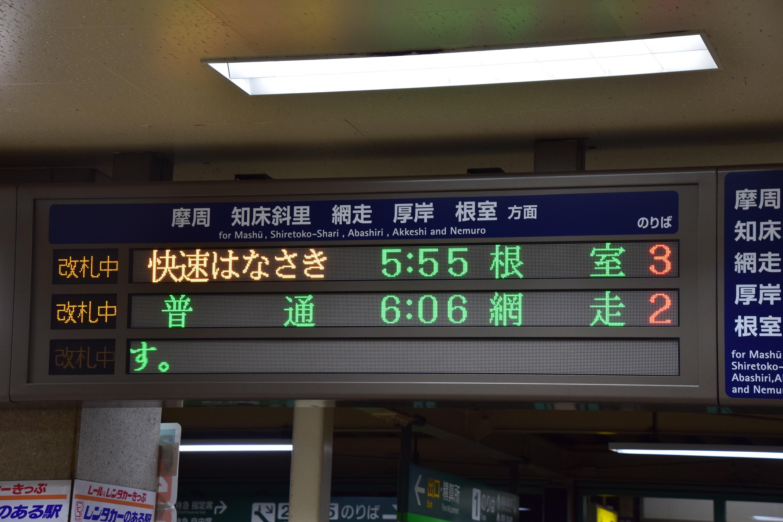 Kushiro13.jpg