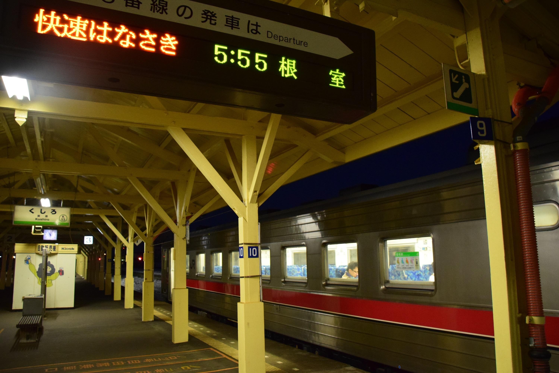 Kushiro14.jpg