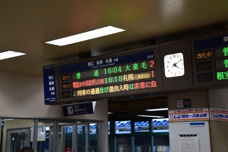 Kushiro15.jpg