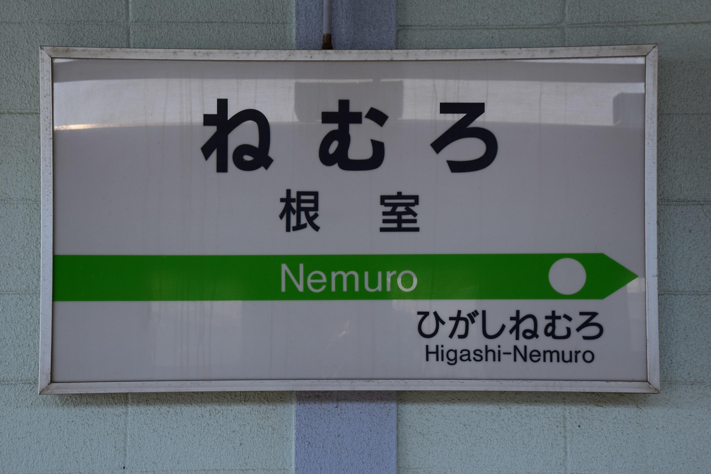 Nemuro01.jpg