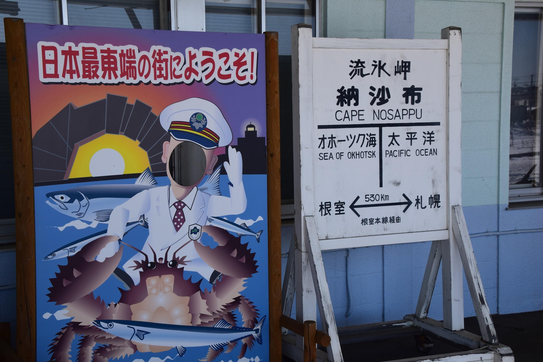 Nemuro11.jpg