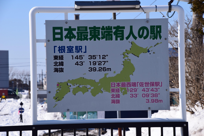 Nemuro12.jpg