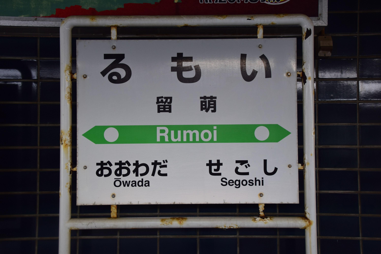 Rumoi01.jpg