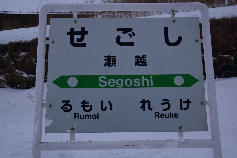 Segoshi00.jpg