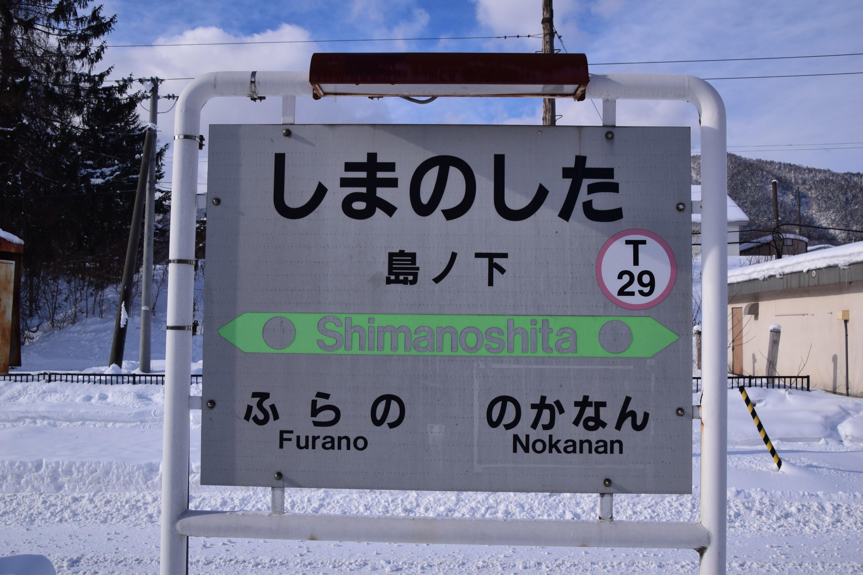 Shimanoshita01.jpg