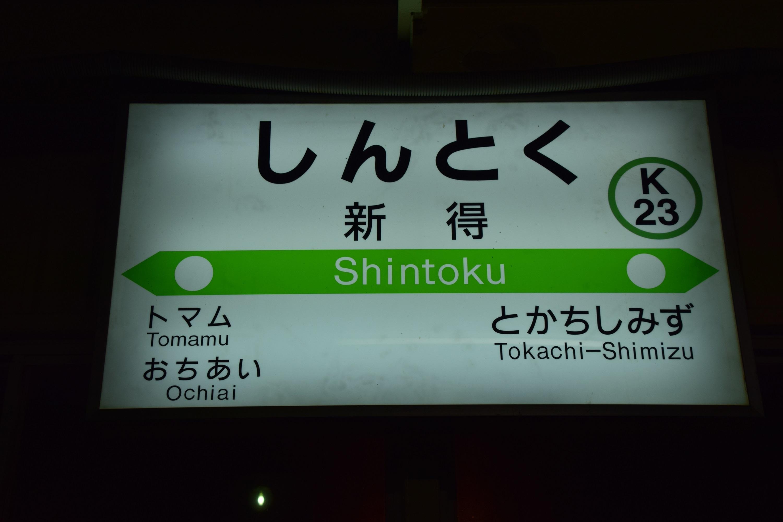 Shintoku01.jpg