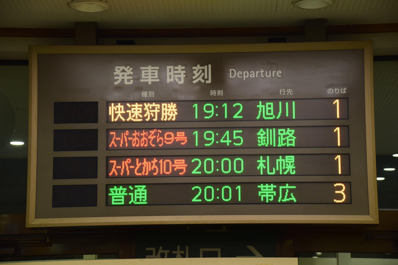 Shintoku12.jpg