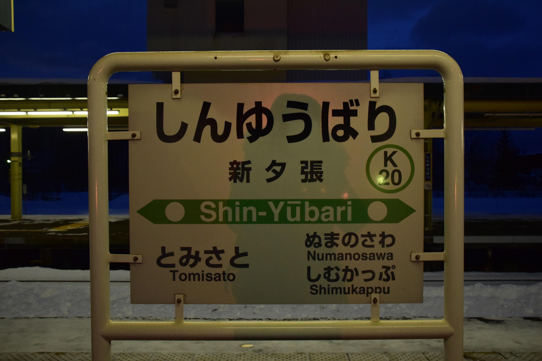 Shinyubari01.jpg