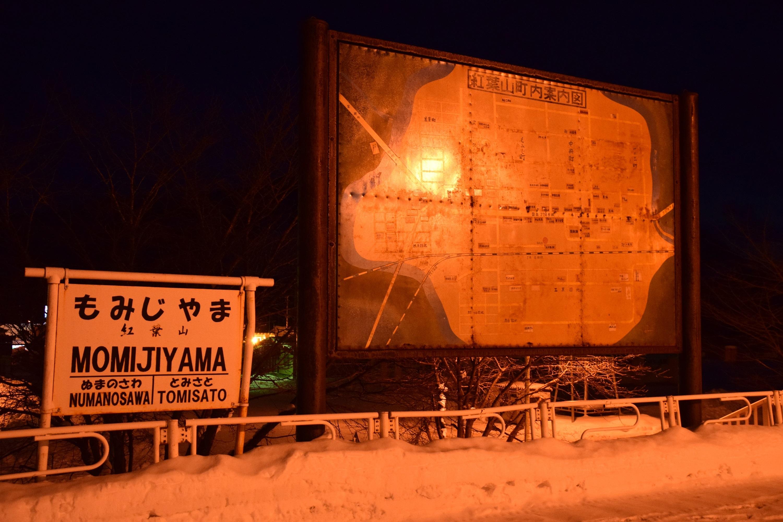 Shinyubari18.jpg
